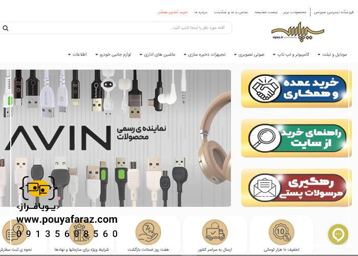 طراحی سایت سیپاس
